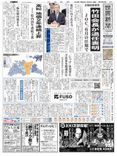 3 月 20 日の朝刊