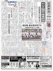 3 月 24 日の朝刊