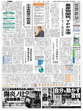 4 月 18 日の朝刊