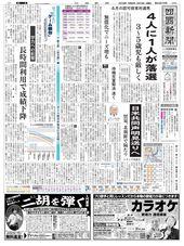 5 月 19 日の朝刊