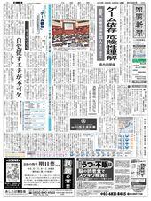 5 月 20 日の朝刊