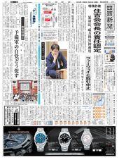 5 月 24 日の朝刊