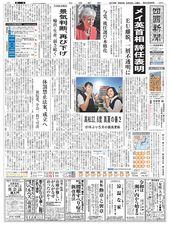 5 月 25 日の朝刊